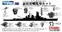 ファインモールド1/700 ナノ・ドレッド シリーズ金剛型戦艦用セット