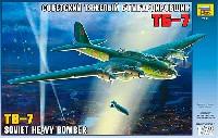ズベズダ1/72 エアクラフト プラモデルTB-7 ソビエト爆撃機