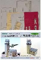 さんけい航空情景シリーズ管制塔 type-A