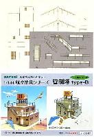 さんけい航空情景シリーズ管制塔 type-B
