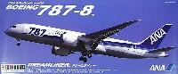 ボーイング 787-8 ドリームライナー ANA
