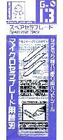 ガイアノーツG-Goods シリーズ (ツール)マイクロセラブレード 替刃