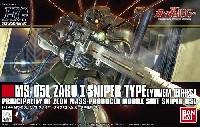 バンダイHGUC (ハイグレードユニバーサルセンチュリー)MS-05L ザク 1 スナイパータイプ (ヨンム・カークス機)
