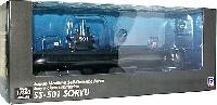 ピットロード1/350 塗装済み完成品 (JBM)海上自衛隊 そうりゅう型潜水艦 SS-501 そうりゅう