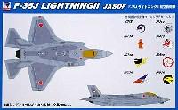 ピットロードSN 航空機 プラモデルF-35J ライトニング 2 航空自衛隊