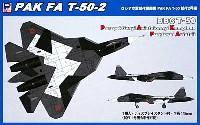 ピットロードSN 航空機 プラモデルロシア空軍 試作戦闘機 PAK FA T-50 試作2号機