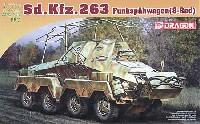 ドラゴン1/72 ARMOR PRO (アーマープロ)Sd.Kfz.263 (8-Rad) 8輪重装甲 長距離無線車