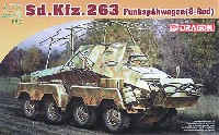 Sd.Kfz.263 (8-Rad) 8輪重装甲 長距離無線車