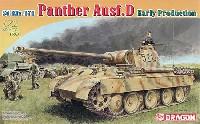 Sd.Kfz.171 5号戦車 パンターD型 初期型