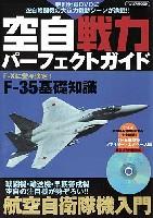 イカロス出版イカロスムック空自戦力パーフェクトガイド
