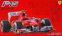 フジミ1/20 GPシリーズ SP (スポット)フェラーリ F10 日本GP スケルトンボディ