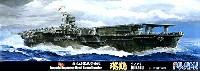 フジミ1/700 特シリーズ日本海軍 航空母艦 瑞鶴 1941年(昭和16年)