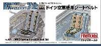 ファインモールドナノ・アヴィエーション 72WW2 ドイツ空軍機用シートベルト (1/72スケール)
