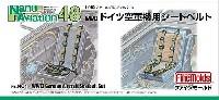 ファインモールドナノ・アヴィエーション 48WW2 ドイツ空軍機用シートベルト (1/48スケール)