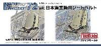 ファインモールドナノ・アヴィエーション 72日本海軍機用シートベルト 1/72スケール