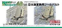 ファインモールドナノ・アヴィエーション 48日本海軍機用シートベルト (1/48スケール)