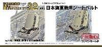 ファインモールドナノ・アヴィエーション 32日本海軍機用シートベルト (1/32スケール)