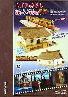 銭婆の家と海原電鉄 (千と千尋の神隠し)