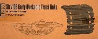 トランペッターアーマートラックス連結キャタピラスウェーデン Sタンク 初期型用 キャタピラ