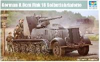 ドイツ 12tハーフトラック 88mm Flak18 自走砲 ナーゲルリング
