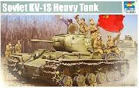 ソビエト KV-1S 重戦車 スコロツノイ