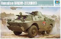 トランペッター1/35 AFVシリーズソビエト BRDM-2 初期型 デドコフ 2
