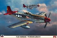 ハセガワ1/32 飛行機 限定生産P-51D ムスタング タスキギー エアメン