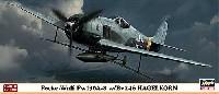 フォッケウルフ Fw190A-8 w/Bv246 ハーゲルコルン