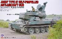 ピットロード1/35 グランドアーマーシリーズ陸上自衛隊 87式自走高射機関砲