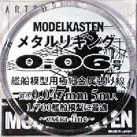 モデルカステンモデルカステン マテリアルメタルリギング 0.06号 (直径0.047mm・5m入)