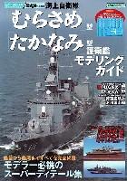 イカロス出版世界の名艦海上自衛隊 むらさめ型 / たかなみ」型 護衛艦 モデリングガイド