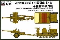 日本陸軍 98式 4t牽引車 シケ + 機動90式野砲