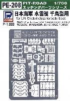 ピットロード1/700 エッチングパーツシリーズ日本海軍 水雷艇 千鳥型用 エッチングパーツ