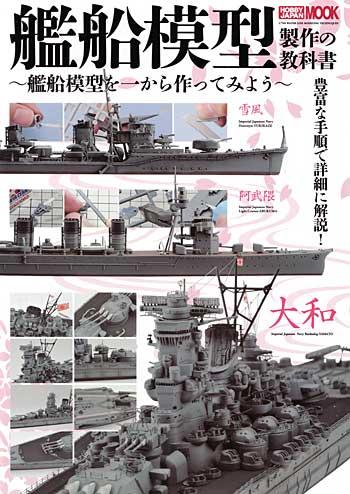 艦船模型 製作の教科書 -艦船模型を一から作ってみよう-本(ホビージャパンHOBBY JAPAN MOOKNo.445)商品画像