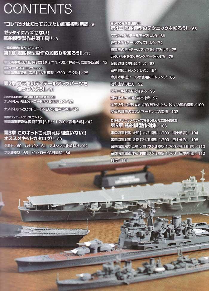 艦船模型 製作の教科書 -艦船模型を一から作ってみよう-本(ホビージャパンHOBBY JAPAN MOOKNo.445)商品画像_1