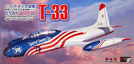 T-33 シューティングスター アメリカ空軍 建国200周年記念塗装機 1976プラモデル(プラッツ1/72 プラスチックモデルキットNo.AC-008)商品画像