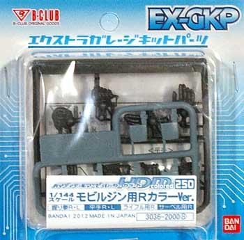 HDM250 モビルジン用 RカラーVer.レジン(BクラブハイデティールマニュピレーターNo.3036)商品画像