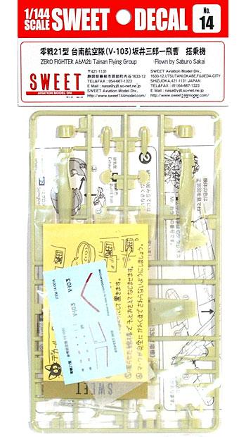零戦 21型 台南航空隊 (V-103) 坂井三郎一飛曹 搭乗機プラモデル(SWEETSWEET デカールNo.14-D014)商品画像