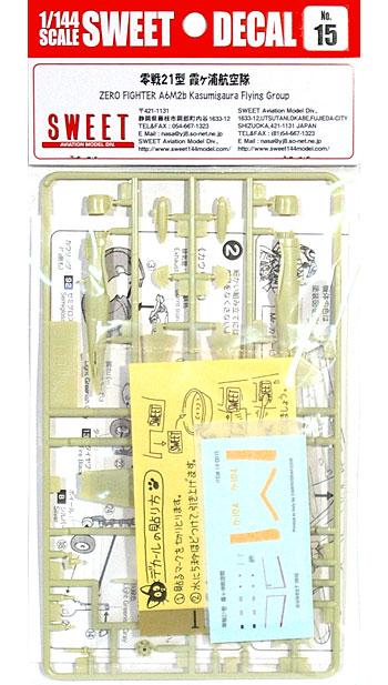零戦 21型 霞ヶ浦空隊プラモデル(SWEETSWEET デカールNo.14-D015)商品画像