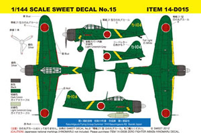零戦 21型 霞ヶ浦空隊プラモデル(SWEETSWEET デカールNo.14-D015)商品画像_1