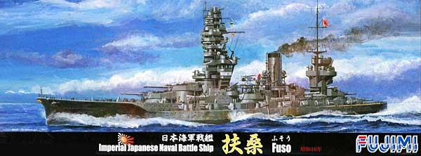 日本海軍戦艦 扶桑 昭和16年プラモデル(フジミ1/700 特シリーズNo.066)商品画像