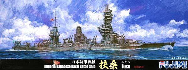 日本海軍戦艦 扶桑 昭和19年プラモデル(フジミ1/700 特シリーズNo.067)商品画像