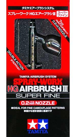 スプレーワーク HG エアーブラシ 3 (スーパーファイン)エアブラシ(タミヤタミヤエアーブラシシステムNo.74545)商品画像
