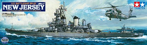 アメリカ海軍戦艦 BB-62 ニュージャージープラモデル(タミヤ1/350 艦船シリーズNo.028)商品画像