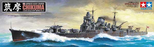 日本海軍 重巡洋艦 筑摩プラモデル(タミヤ1/350 艦船シリーズNo.027)商品画像