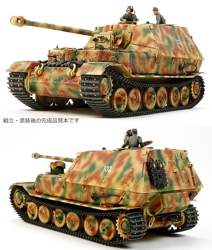 ドイツ 重駆逐戦車 エレファントプラモデル(タミヤ1/35 ミリタリーミニチュアシリーズNo.325)商品画像_3