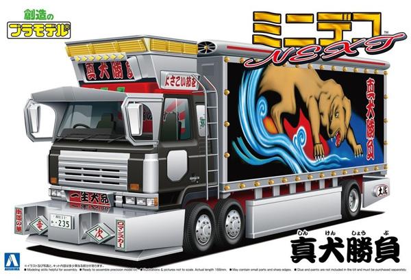 真犬勝負 (大型冷凍庫)プラモデル(アオシマミニデコ NEXTNo.004)商品画像