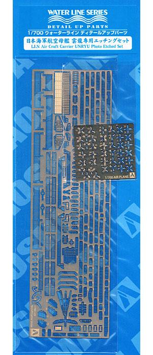 日本海軍 航空母艦 雲龍 専用エッチングセットエッチング(アオシマ1/700 ウォーターライン ディテールアップパーツNo.03992)商品画像