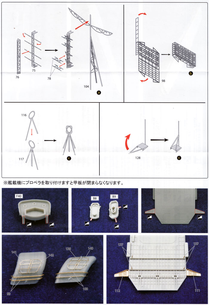 日本海軍 航空母艦 雲龍 専用エッチングセットエッチング(アオシマ1/700 ウォーターライン ディテールアップパーツNo.03992)商品画像_1