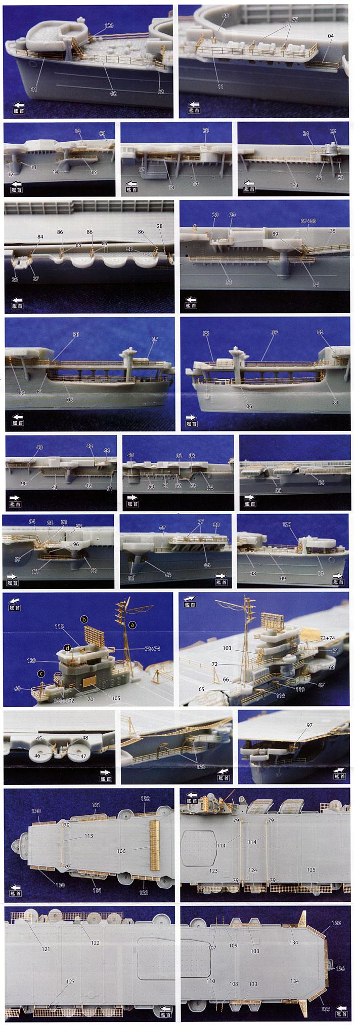 日本海軍 航空母艦 雲龍 専用エッチングセットエッチング(アオシマ1/700 ウォーターライン ディテールアップパーツNo.03992)商品画像_2